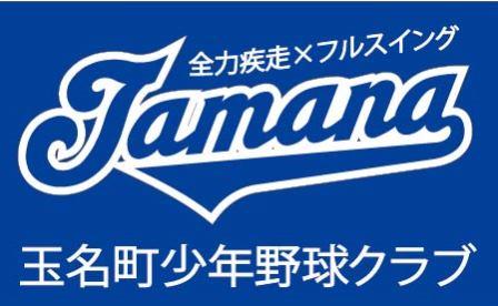 玉名町少年野球クラブ